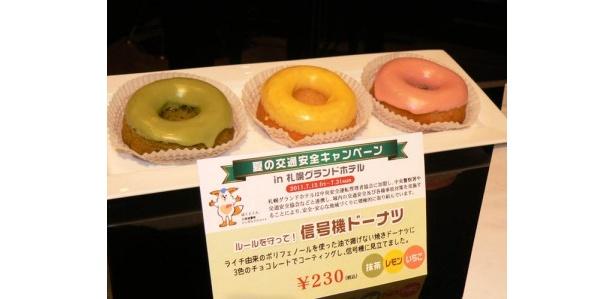 サプリメント入り焼きドーナツを3色のチョコでコーティングした信号機ドーナツ
