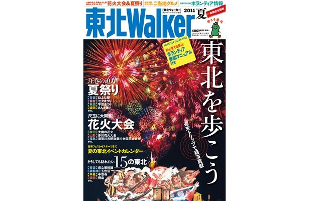 7月14日(木)に発売! 1冊(税込480円)のうち100円は東北の観光誘致のために拠出する