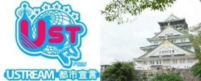 今回の会場は大阪城天守閣復興80周年記念イベントとして大阪迎賓館で開催!