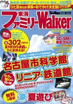 東海ファミリーWalker 2011夏号