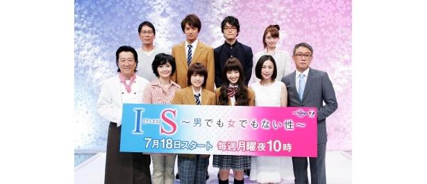 新ドラマ「IS(アイエス)~男でも女でもない性~」の制作発表記者会見へ出席した出演者たち
