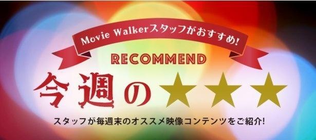 週末に観てほしい映像作品を、MovieWalkerに携わる映画ライター陣が(独断と偏見で)紹介します!