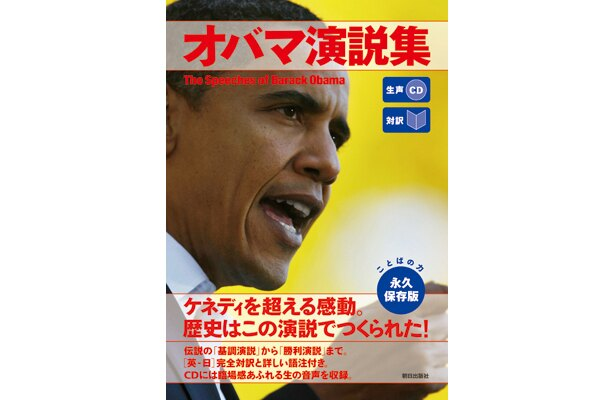 「CHANGE!」「YES!WE CAN!」…名文句続々