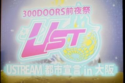 USTREAM都市宣言のオープニングアニメでスタート!