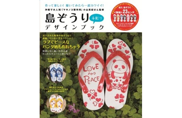 全国の書店で発売中の「島ぞうり 手彫りデザインブック」(1470円)