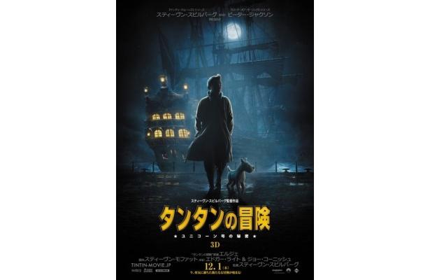 【写真】『タンタンの冒険 ユニコーン号の秘密』は12月1日(木)より全国公開