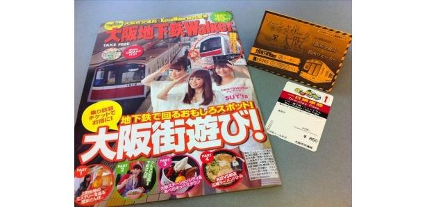 大阪地下鉄Walker、SNOコラボレーション乗車券ケース、共通一日乗車券