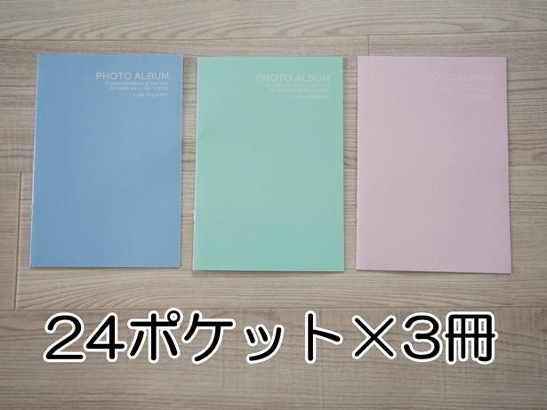 24枚×3冊のセットは使い勝手抜群!