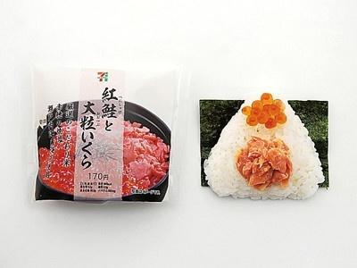 具材の入れ方にこだわりあり! こだわりおむすび紅鮭と大粒いくら(170円/セブンーイレブン)※発売中