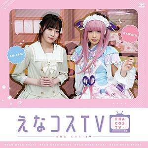 えなこ地上波冠番組「えなコスTV」DVD1巻のジャケットと特典画像が到着!