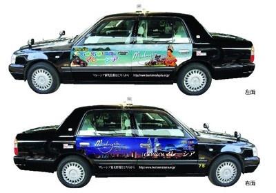 「Go Go Malaysia」のロゴが描かれたラッピングタクシー