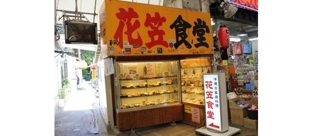【画像】「花笠食堂アイスティー」生誕の地! 人気の老舗・花笠食堂