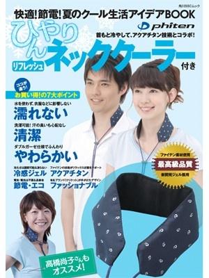 高橋尚子さんもオススメ!ネッククーラー付きの、この夏必携付録本