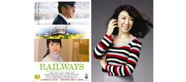 『RAILWAYS』シリーズの第1弾に引き続き、第2弾でも主題歌を担当する松任谷由実