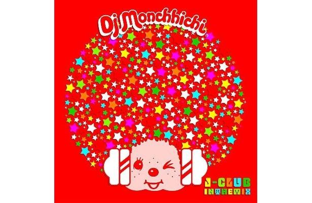 DJモンチッチのデビューアルバム『J-CLUB In The Mix』(1980円)