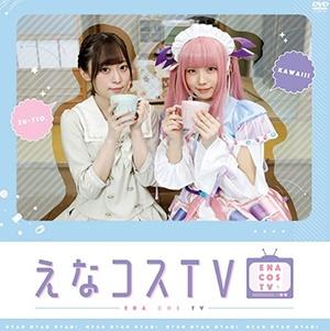えなこ地上波冠番組「えなコスTV」DVD第2巻のジャケットと特典画像が到着!