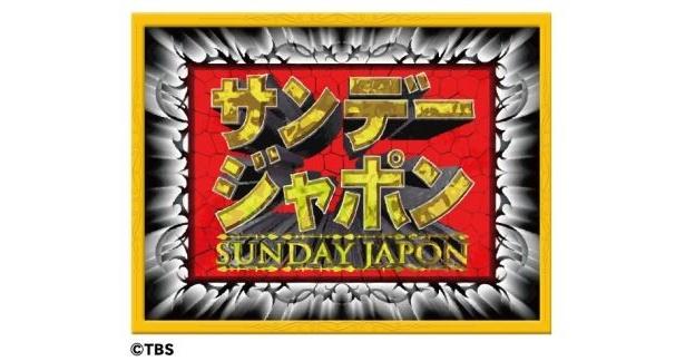 「サンデージャポン」(TBS系)は人気のジャーナリズムバラエティ番組