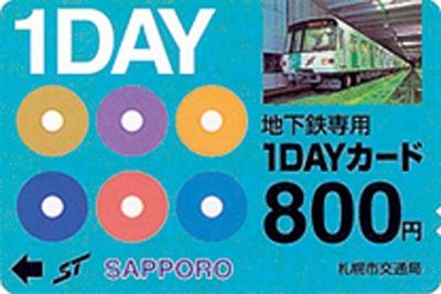 従来からある「1DAYカード」800(一日乗り放題)