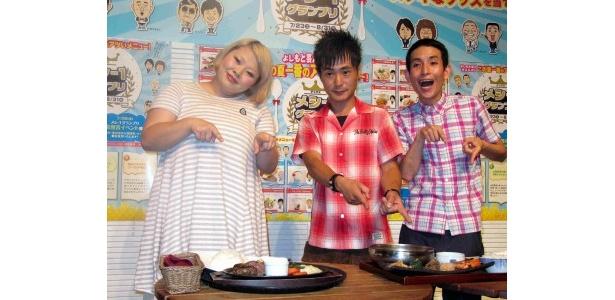 イベントに登場した渡辺直美、入江慎也、矢部太郎(写真左から)