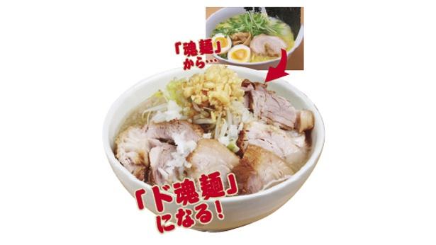 ド魂麺小ブタ900円[ド魂麺]