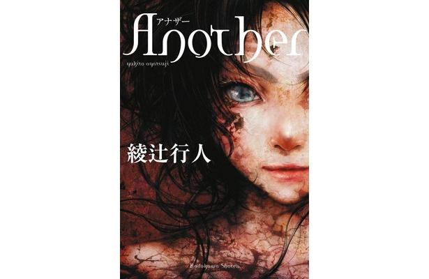 映像化が期待されていた「Another」aニメ版は2012年にテレビ放送されることが決定!
