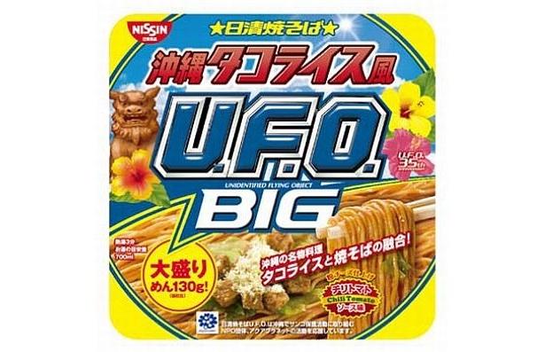 8/15に発売される「日清焼そばU.F.O.沖縄タコライス風ビッグ」(198円)