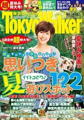 オリジナルシール帳付き! 現在発売中の東京ウォーカーはこの表紙が目印!!
