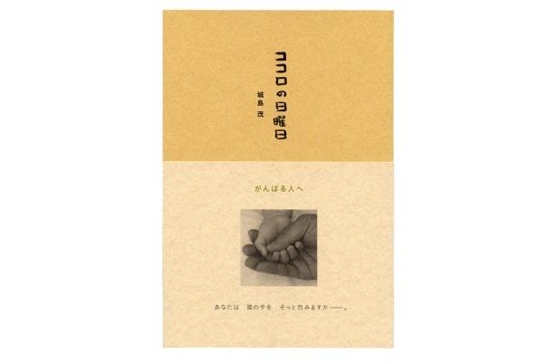 城島茂の初詩集「ココロの日曜日 がんばる人へ」