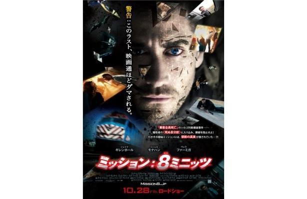 ポスターに記された「警告:このラスト、映画通ほどダマされる」の意味とは