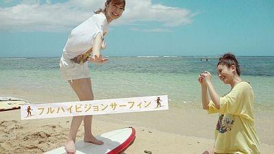 なんちゃってサーフィンで盛り上がる北川さん