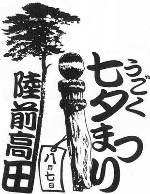 長い伝統を持つ「うごく七夕まつり」。今年は8月6日(土)、8月7日(日)の2日にわたって開催