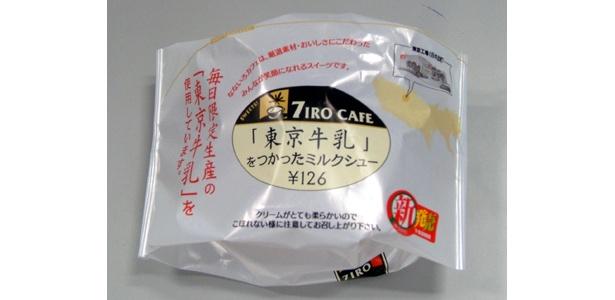 濃厚なミルク味がウマい「『東京牛乳』をつかったミルクシュー」(126円・税込み)