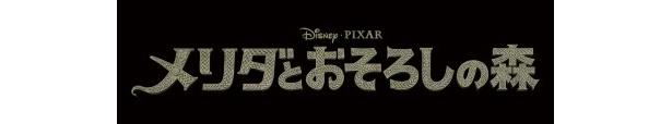 特報動画が公開された『メリダとおそろしの森』は2012年7月全国公開予定