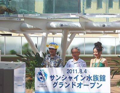 ベッキーさんとさかなクンも感動! グランドオープンした「サンシャイン水族館」