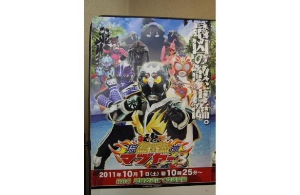 10/1(土)朝10時からRBC(琉球放送)で放映スタート!
