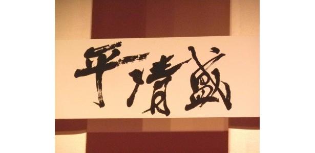 """題字は""""ダウン症の天才書家""""金澤翔子氏"""