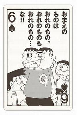 ジャイアンファンの必須アイテム(!?)エンスカイ「ジャイアン猛言トランプ」(840円)