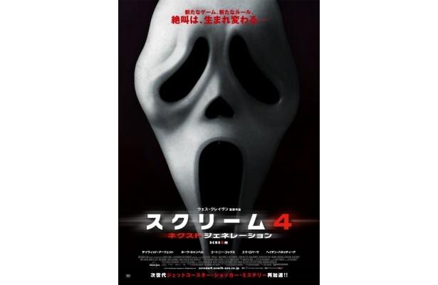 殺人犯が被り、シリーズの顔となったマスクを前面に打ち出したポスター