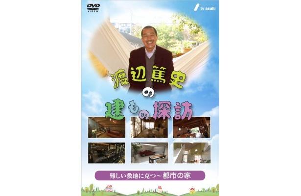 DVD「渡辺篤史の建もの探訪 秘蔵版」第1巻・難しい敷地に克つ~都市の家~(写真は仮画像)