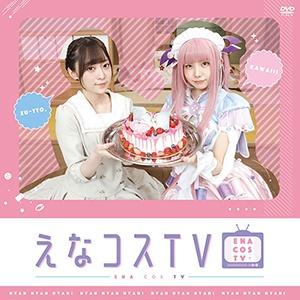 えなこ地上波冠番組「えなコスTV」DVD第3巻のジャケットと特典画像が到着!