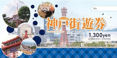 【写真】インスタグラムに写真を投稿すると神戸市内周遊クーポンが抽選で当たるキャンペーンも実施