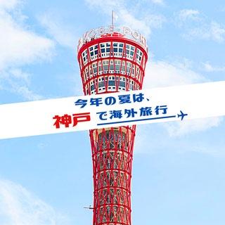 今年の夏は神戸で海外旅行気分を楽しもう!キャンペーンに参加して周遊クーポンをゲット