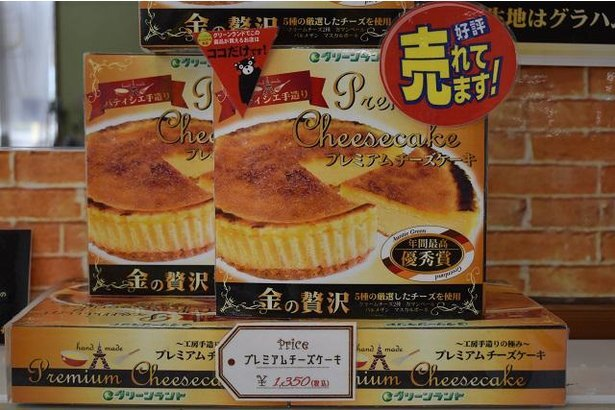 グリーンおばさんのお菓子工房「プレミアムチーズケーキ」(税込1350円)