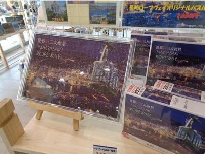 ロープウェイオリジナルパズル(300ピース、税込1650円)