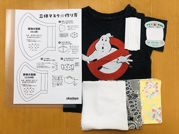 型紙、マスク用ゴム、糸のほか、ガーゼ、グレーのバンダナ、花柄の端布、着古したTシャツを用意