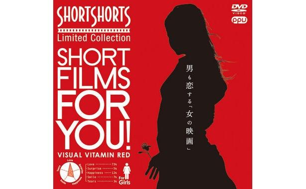VISUAL VITAMIN RED for Girlsジャケット