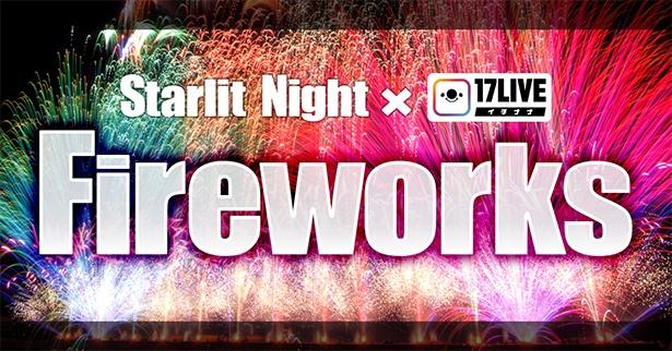 ウィズコロナ時代の新たな花火大会、「Starlit Night Fireworks in 関西」が開催!