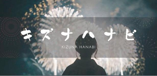 プロジェクトの詳細は「キズナハナビ」公式サイトをチェックしよう