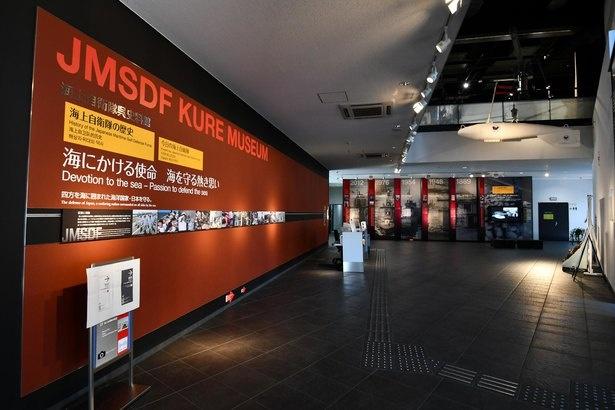 【写真】「海上自衛隊の歴史」を余すことなく学べる。広々とした展示室をじっくり回ろう