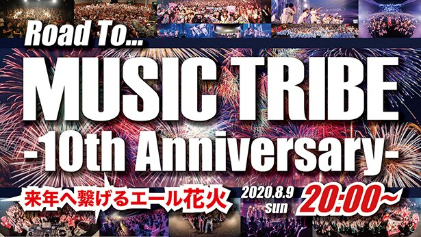 今年で初開催から10周年を迎えた「MUSIC TRIBE」